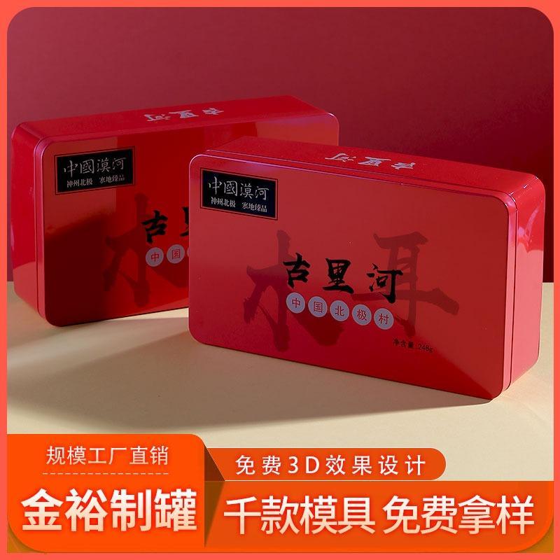 专业生产福牌阿胶铁盒 高档礼品密封易拉盖阿胶铁盒制罐厂
