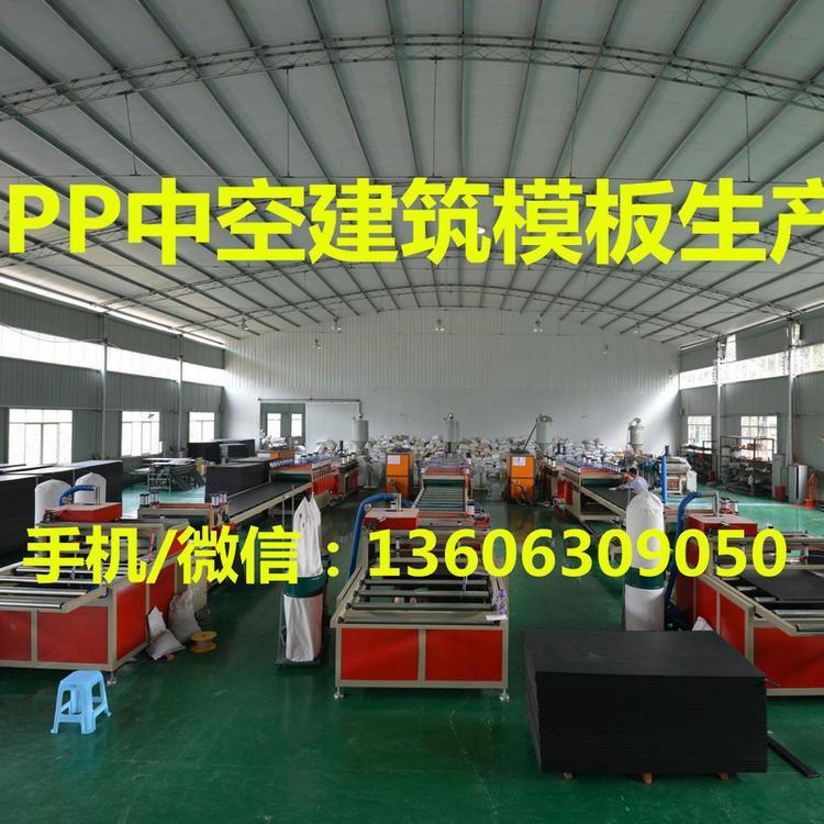 中顺通PP中空塑料建筑模板生产线塑料建筑模板生产线设备厂家