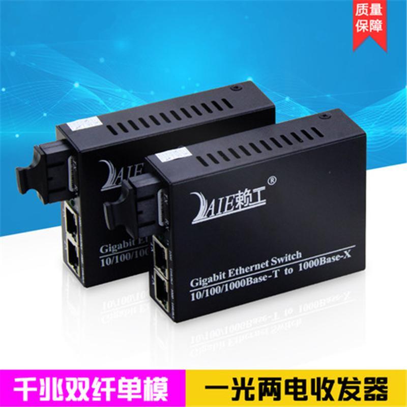 LAIE赖工一光两电千兆双纤单模收发器 1光2电转换器带电源厂家直销