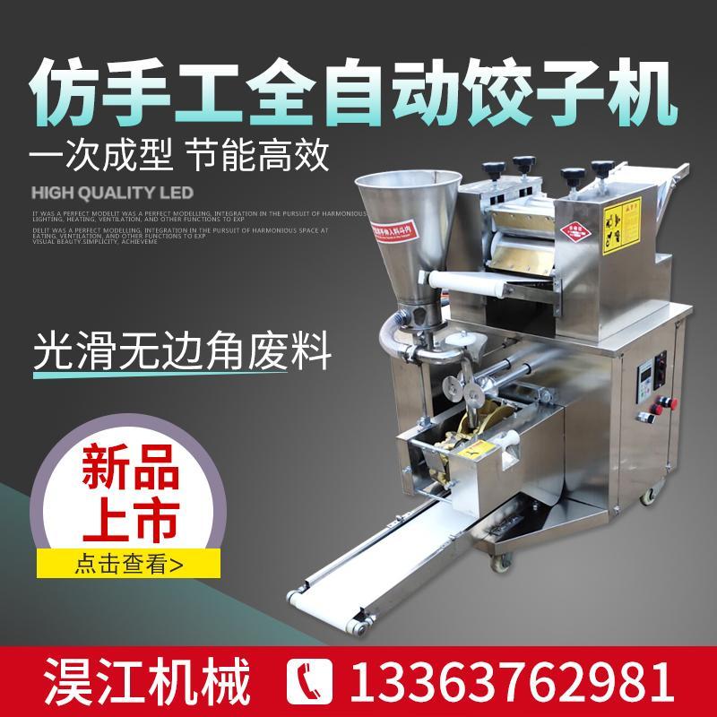 HaoJ/全自动 仿手工饺子机 数控水饺机商用全自动一次成型包饺子神器
