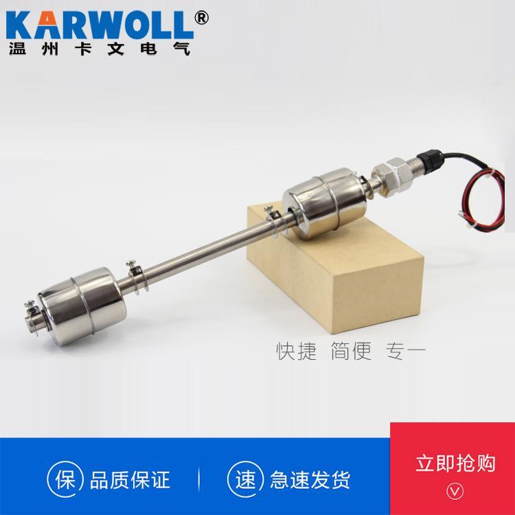 KARWOLL卡文 水位控制器液位传感器 可调式液位开关不锈钢双浮球开关水位开关