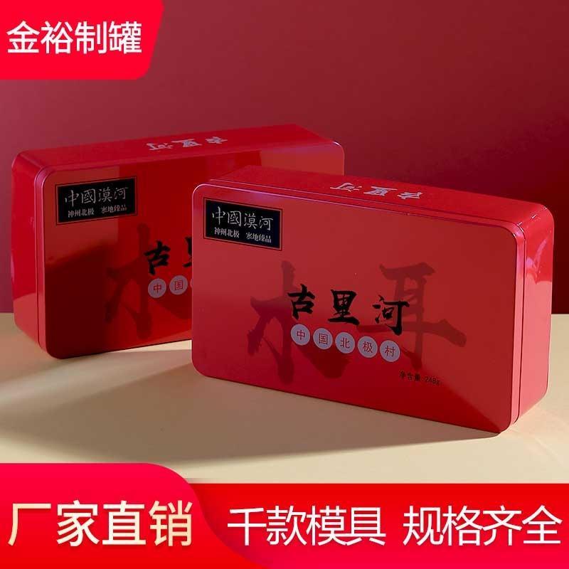 生堂鹿角胶铁盒 通用马口铁食品铁盒包装 现有模具定制