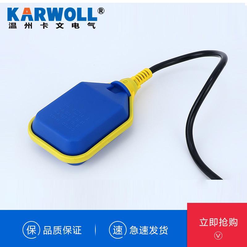 KARWOLL卡文 ST-M15-4型蓝色斜方形 浮球开关 液位控制器水位开关水塔水箱专用