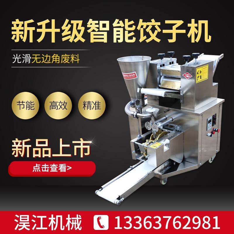 饺子机 智能数控一次成型多种型号支持定制 全自动仿手工饺子机