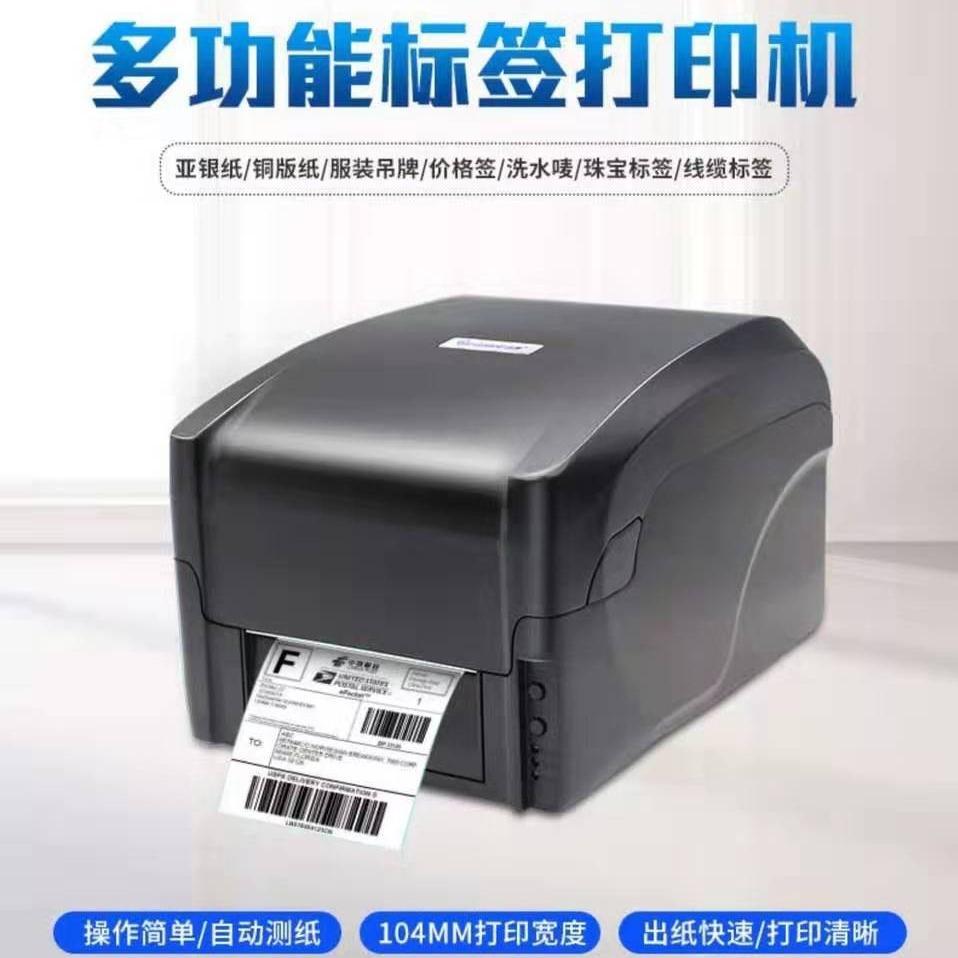 条码二维码哑银不干胶标签机服装吊牌洗水唛头打印
