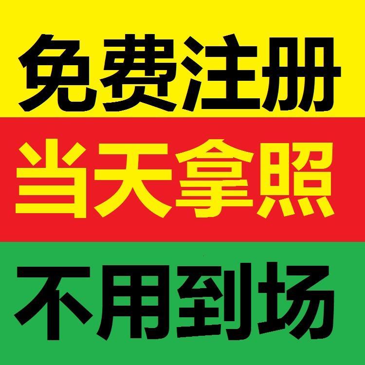 南京格源代账 0元注册 提供地址 南京注册公司
