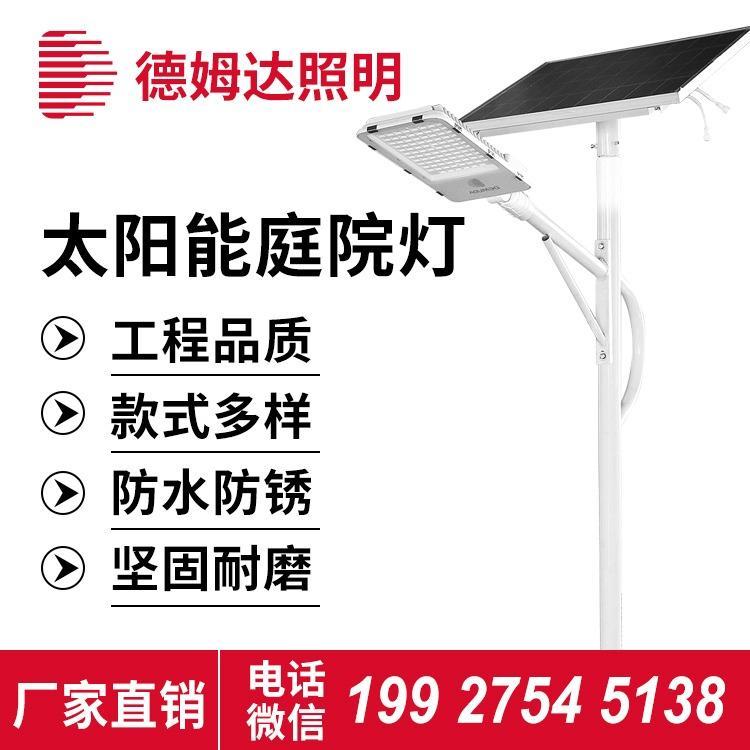 德姆达厂家直销 太阳能led庭院灯 欢迎来电咨询
