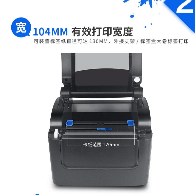 優博訊標簽打印機 D6120熱敏標簽打印機