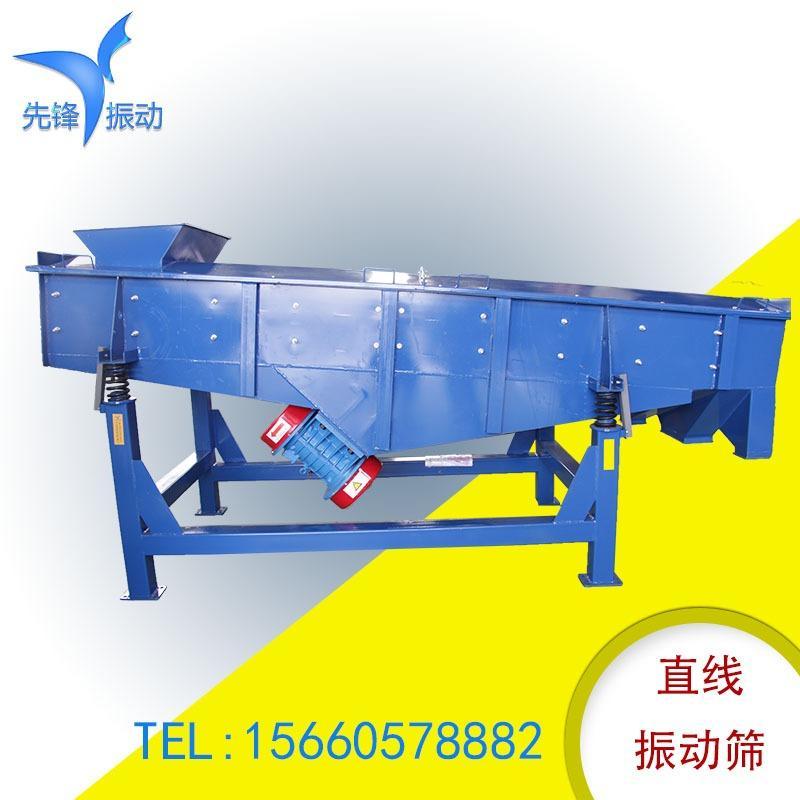 先锋直线振动筛 碳化硼专用直线筛 厂家定制多层振动筛分机