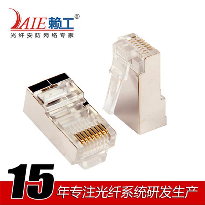 LAIE赖工超五类非屏蔽 三叉水晶头RJ45水晶头8P8C 100个盒