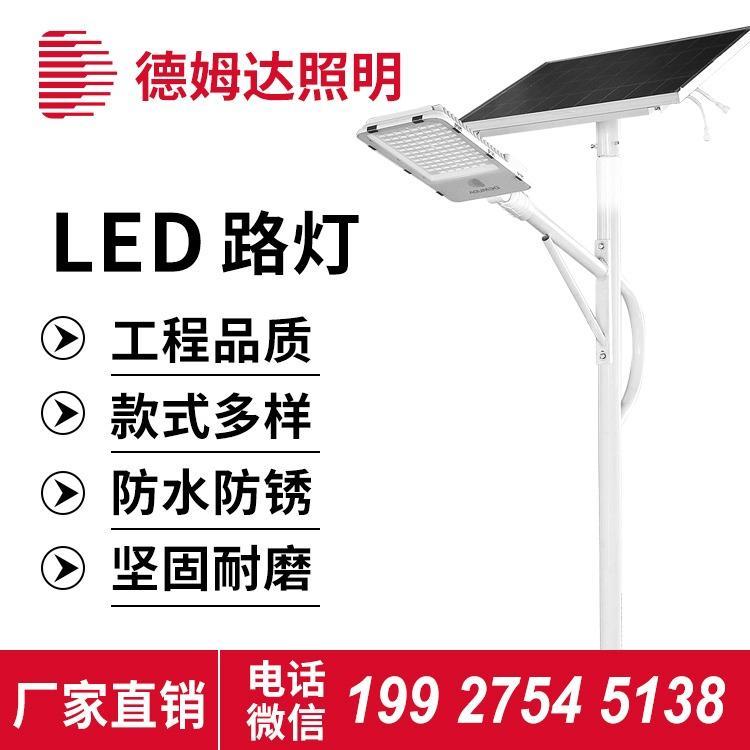 德姆达厂家热销户外市政工程太阳能路灯 广场球场LED路灯