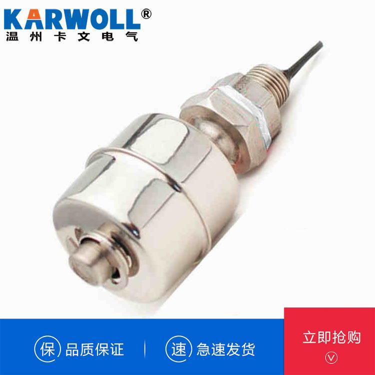 KARWOLL卡文 不锈钢小浮球开关 水位开关液位传感器ES4510液位控制器 螺纹M10