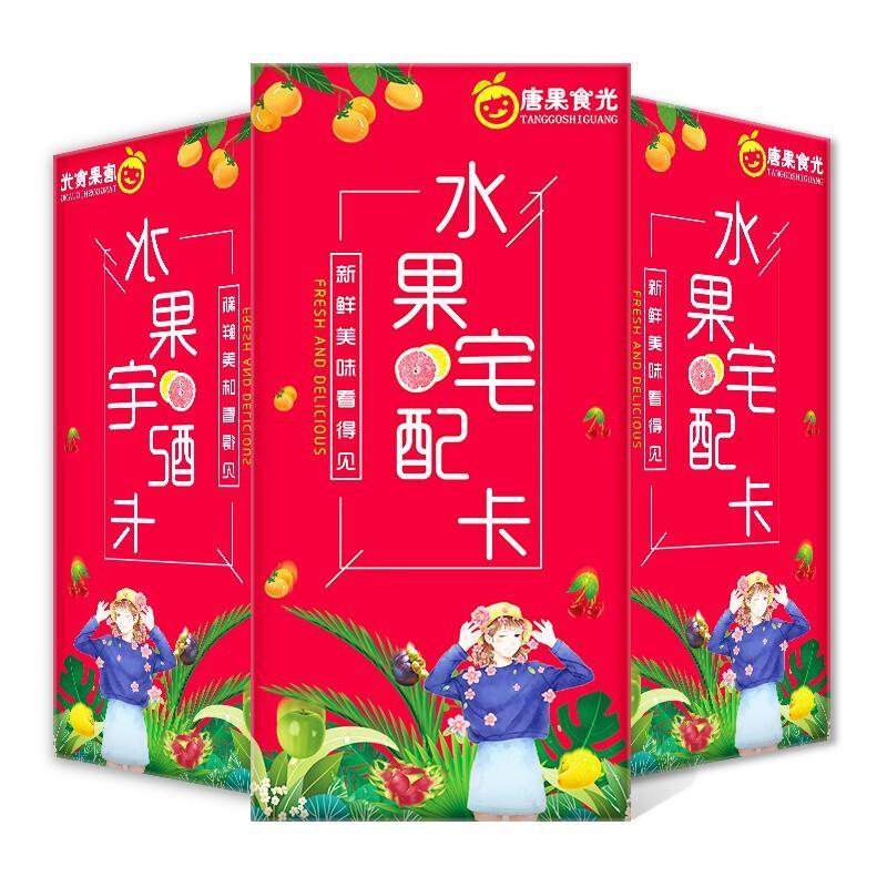 水果礼盒订制 518型春节礼品卡员工福利客户送礼水果礼盒团购批发