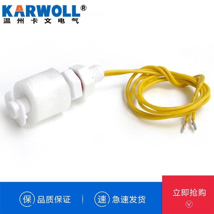 KARWOLL卡文 PP塑料浮球开关/水位开关/水浮球阀水位/液位控制器