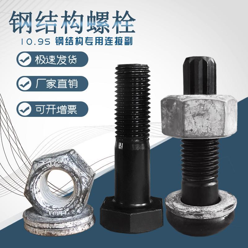 钢结构螺栓 10.9S钢结构厂房专用宁波M20大六角螺丝扭剪半圆头连接副