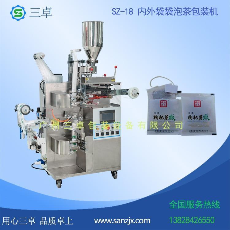 广州三卓专业制造绞股蓝袋泡茶包装机 内外袋袋泡茶包装机