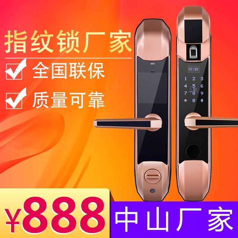 中山智能指纹锁厂家 指纹锁批发价格 永康智能锁批发价格