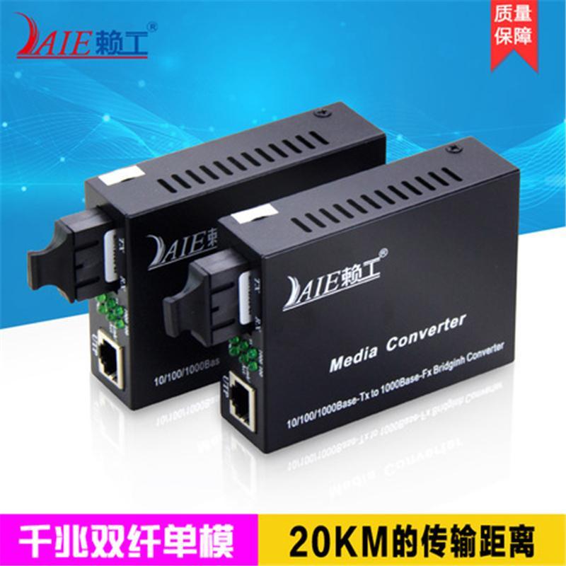 LAIE赖工千兆单模双纤光纤收发器监控光电转换器一对带电源厂家直销