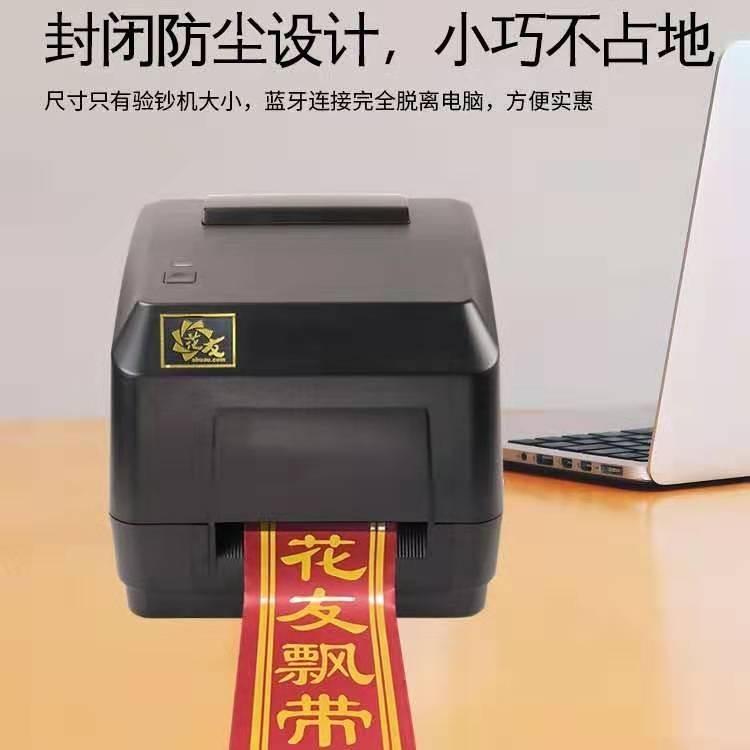 便携式丝带打印机蓝牙手机版挽联彩带丝带打印恵佰数科