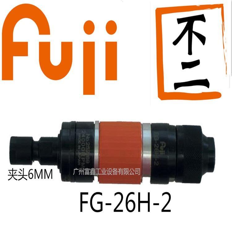 日本FUJI富士工业级气动工具及配件气动模磨机FG-26H-2