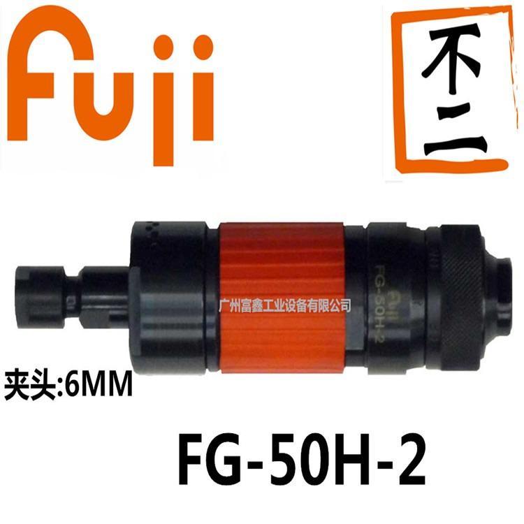 日本FUJI富士工业级气动工具及配件气动模磨机FG-50H-2