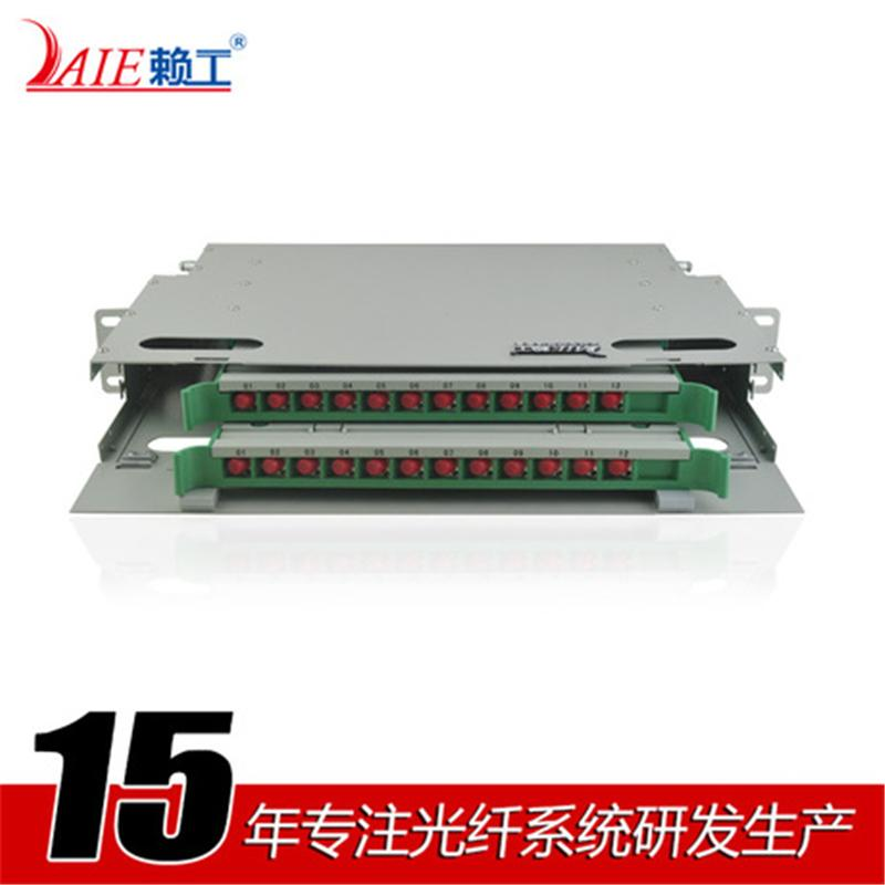 LAIE赖工满配24芯ODF光纤配线箱 24口FC标准19英寸机架式配线架