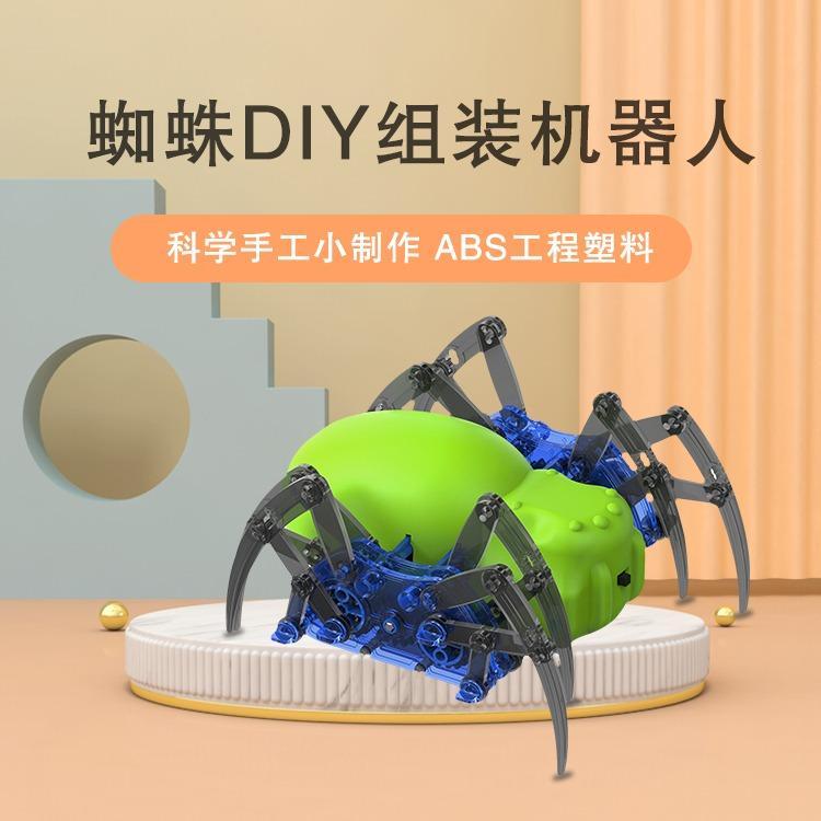 儿童机器人玩具蜘蛛diy手工玩具带盖电池款拼接智力