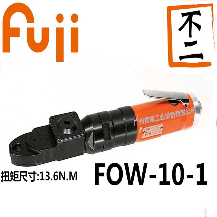 日本FUJI富士工业级气动工具及配件气动扳手开-闭口扳手FOW-10-1