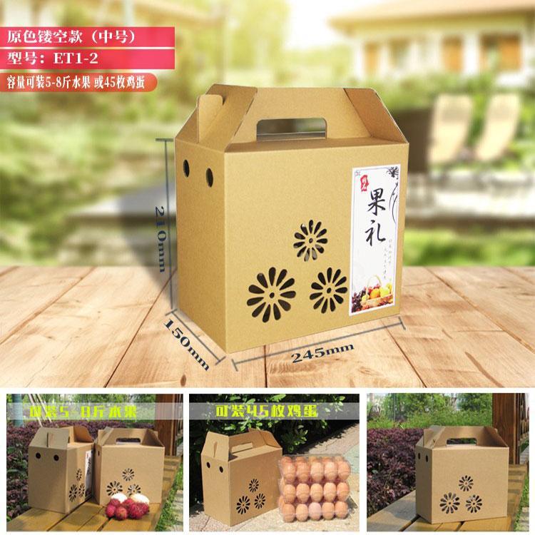 厂家定制生鲜水果包装盒 高档礼盒-茶叶盒-天地盖包装生产商直销-鑫佰盛