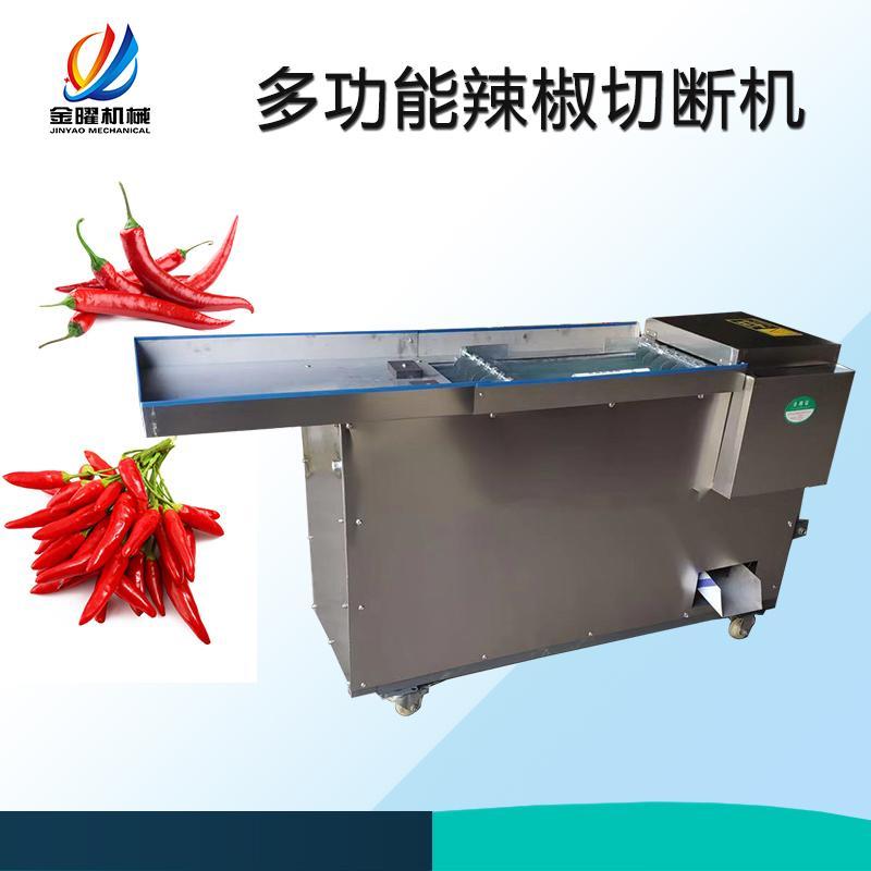 干辣椒切丝切圈机全自动商用辣椒籽自动分离机厂家