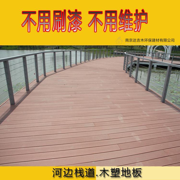 达吉木木塑复合板 塑木地板 采用环保木塑 新科技 耐用