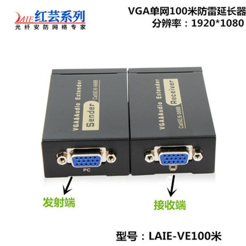 LAIE赖工VGA延长器100米单网转rj45信号放大器音视频同步高清1080
