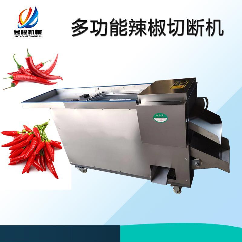 商用辣椒籽自动分离机辣椒切断机切丝切圈机