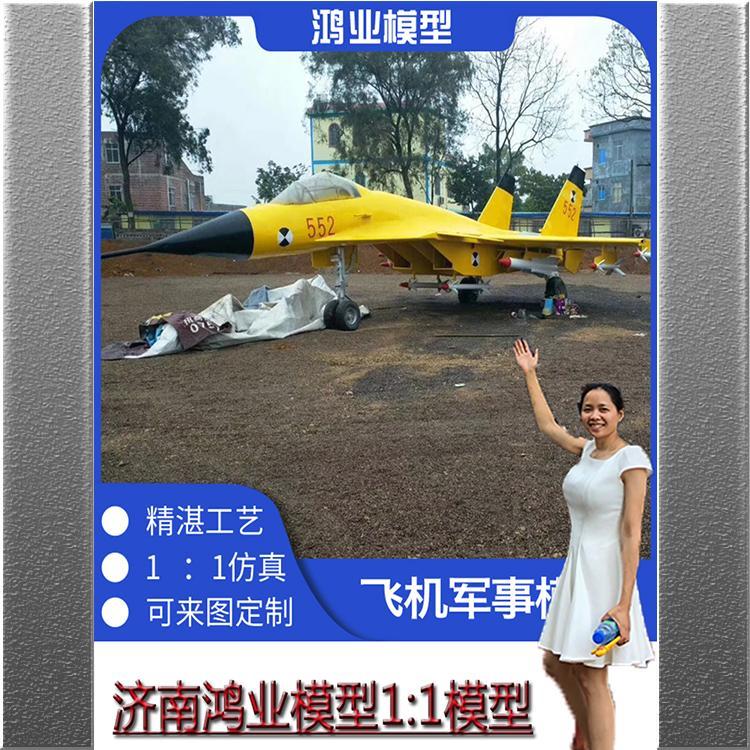 定制大型仿真户外战斗机飞机军事模型公园航空模型展览铁艺焊接摆件艺数品