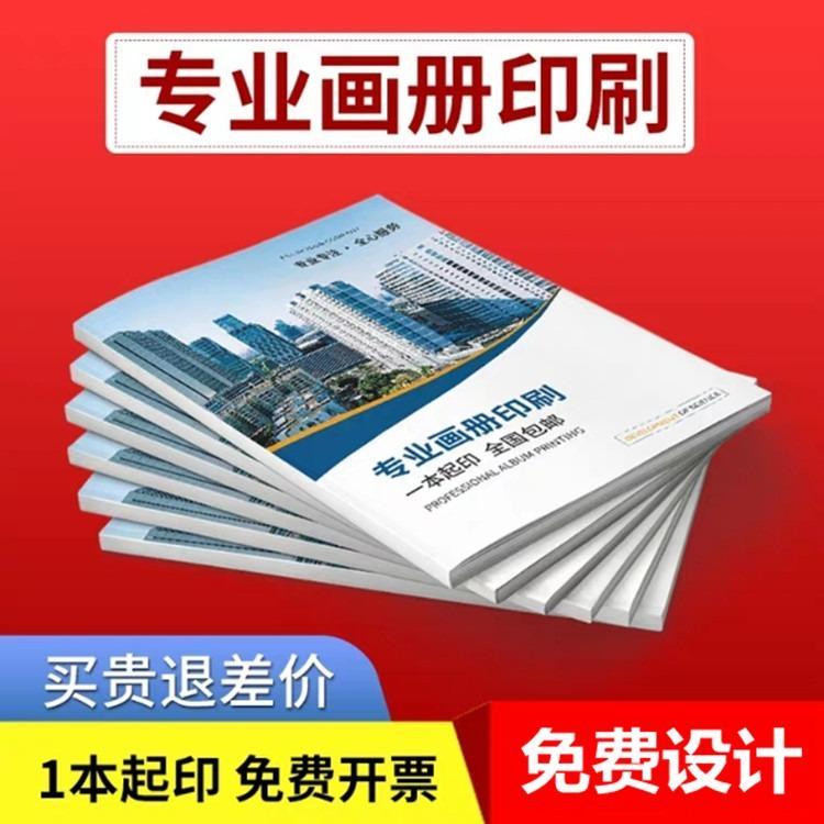 北京摄影画册印刷