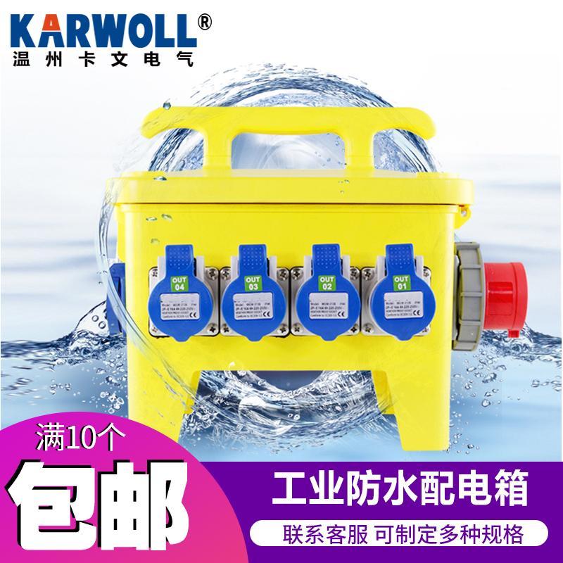 KARWOLL卡文 户外工地便携式移动电源防水IP67组合式工业插座箱12回路