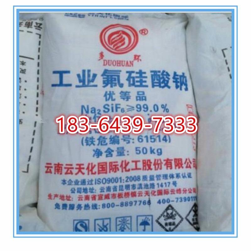 工业级氟硅酸钠99%含量 陶瓷-玻璃-搪瓷釜专用 山东厂家直销