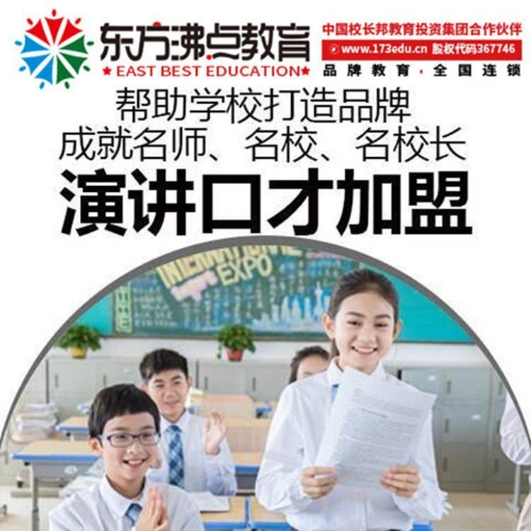 青少年演讲与口才教育培训班全国连锁品牌加盟找东方沸点教育培训连锁机构