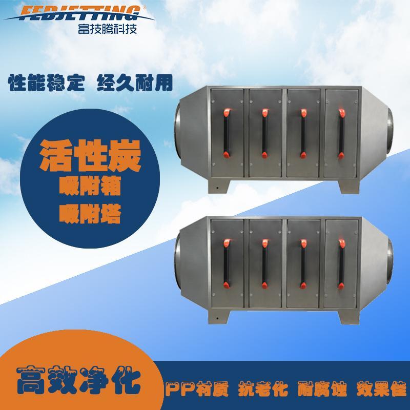 活性炭吸附箱免费勘查免费设计废气酸雾处理活性炭吸附箱