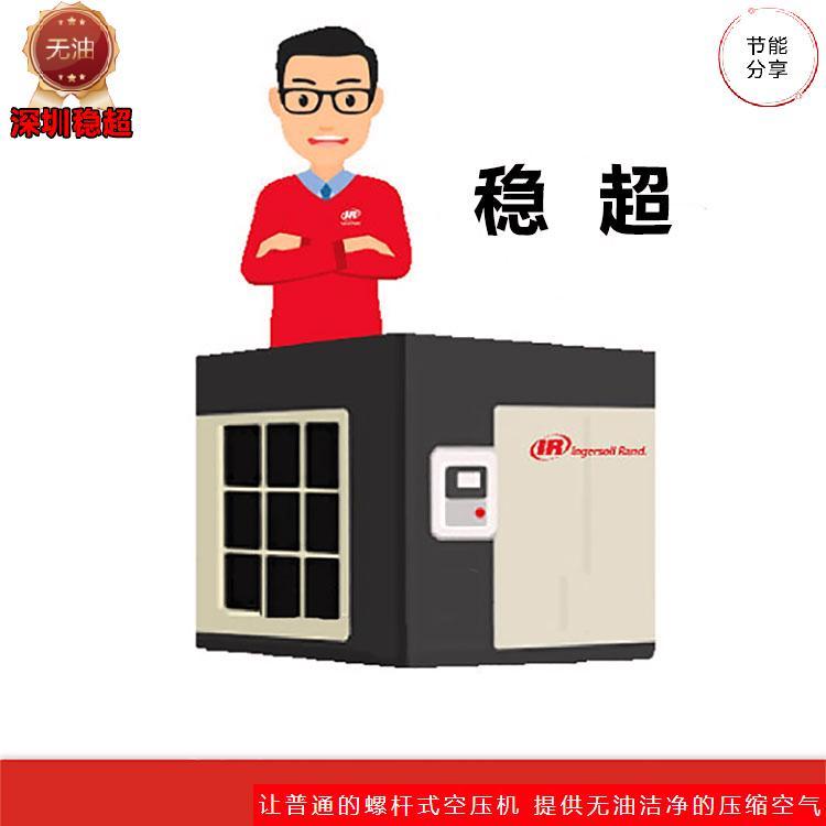 永磁变频螺杆式空压机排行 螺杆空压机132KW 变频节能30% 深圳英格索兰