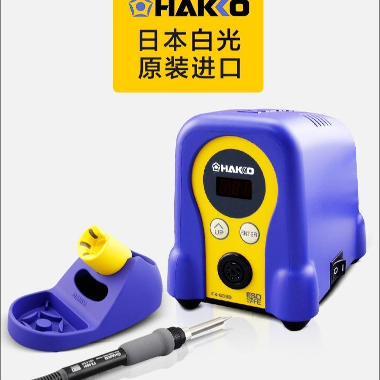 白光HAKKO-FX888D恒温焊台