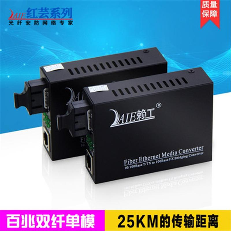 LAIE赖工百兆单模双纤光纤收发器光电转换器配送电源25km外电厂家直销