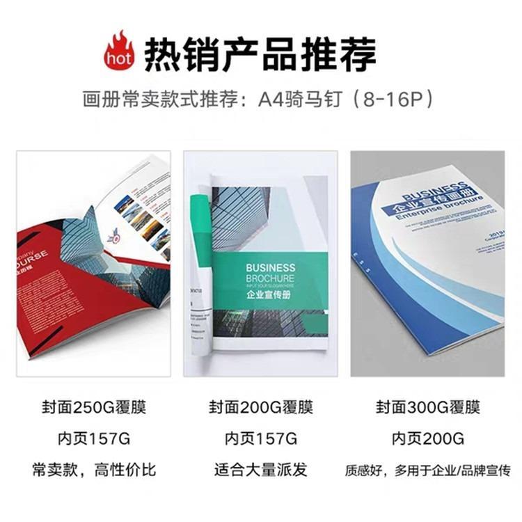 北京画册设计页印刷