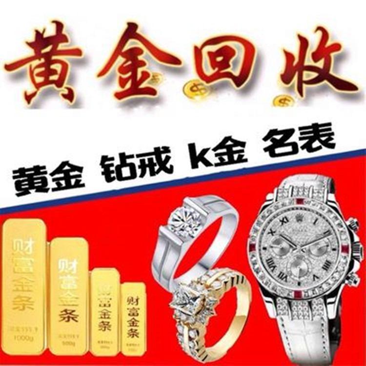 贵阳手表回收-本地实体店-高价回收名表-名包-黄金-钻石-奢侈品-当场支付