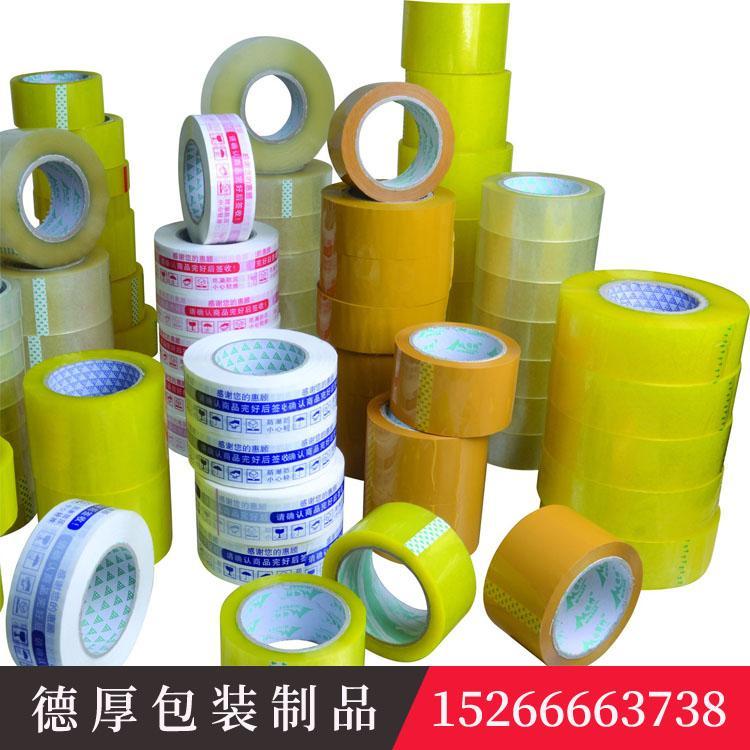 胶粘带生产厂家 透明胶带全国包邮