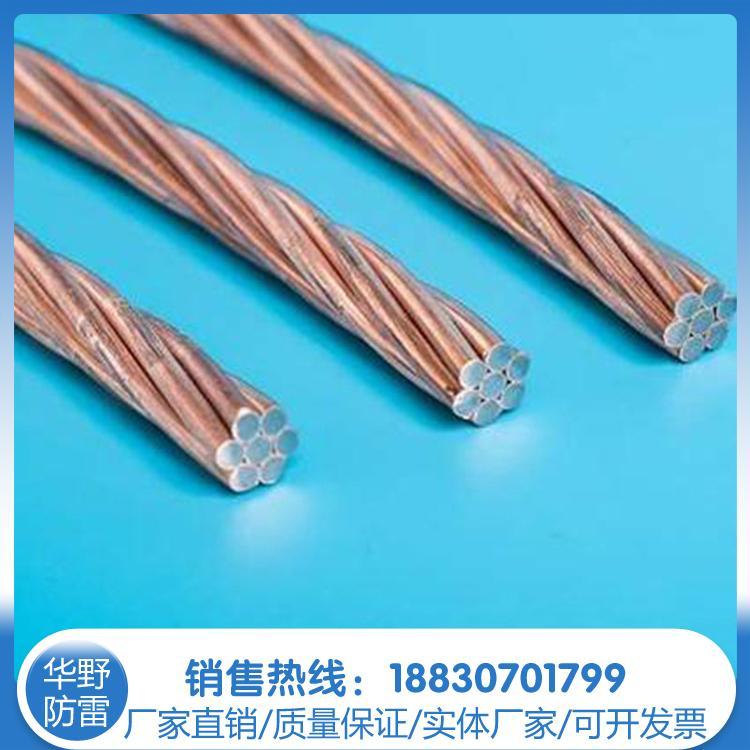 华野厂家专业生产铜包钢接地绞线 镀铜钢绞线 150mm2镀锡铜钢绞线 规格全量大优现货直供