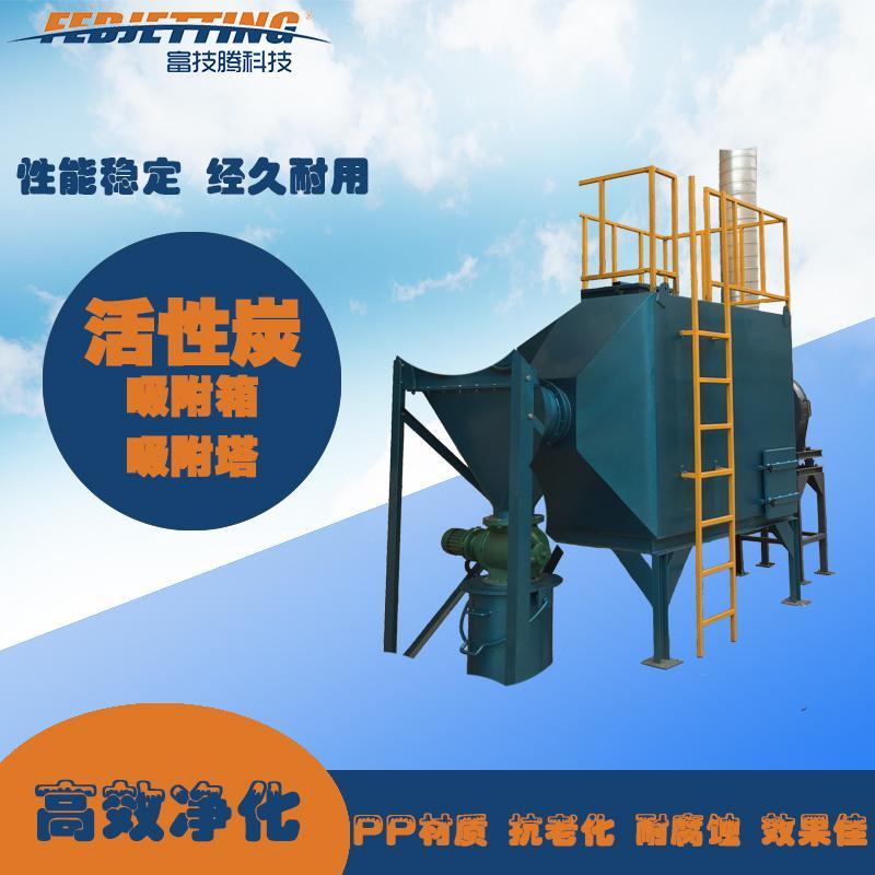 活性炭吸附箱处理能耗低净化毒气有害气体活性炭吸附箱