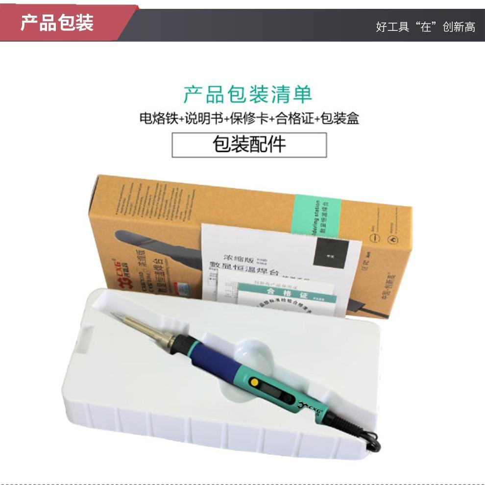 创新高CXG936D防静电电烙铁