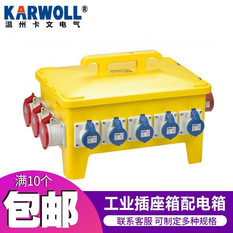KARWOLL卡文 手提移动式防水配电箱 电源控制箱 大电流插头检修电工箱子