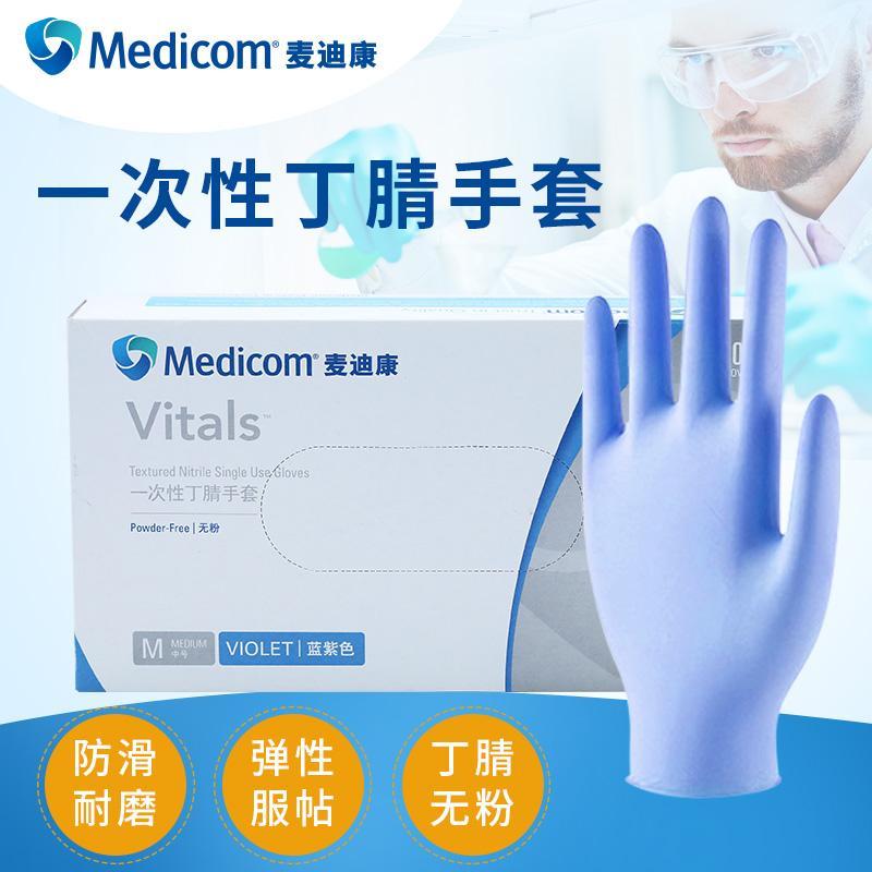供应优质原料轻柔型丁腈手套1191 耐弱酸弱碱 抗过敏 一次性丁腈手套耐用耐磨